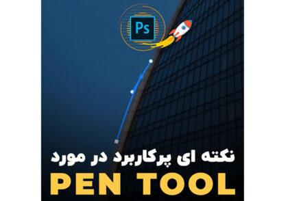 نکته ای پرکاربرد در مورد ابزار Pen Tool