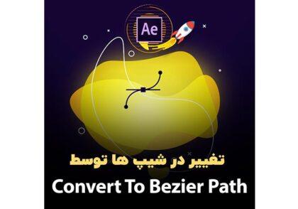 تغییر در شیپ ها توسط Convert To Bezier Path