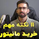 11 نکته مهم خرید مانیتور برای ادیت عکس و ویدیو
