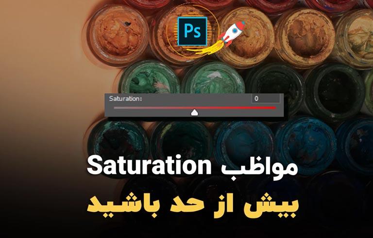 مواظب Saturation بیش از حد باشید
