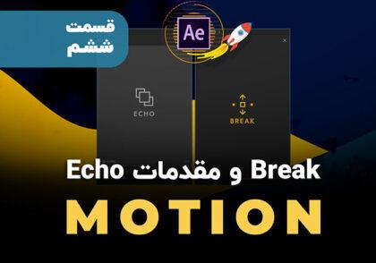 Break و مقدمات Echo در Motion