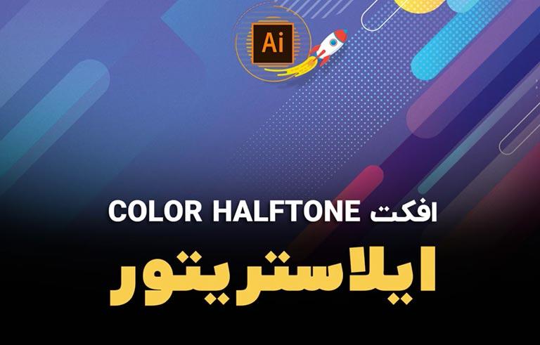 افکت Color Halftone در ایلاستریتور