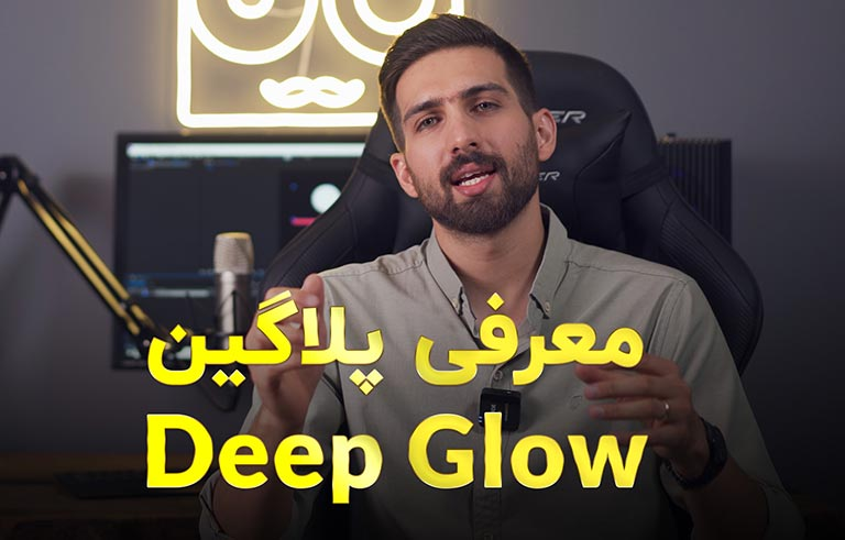 معرفی پلاگین Deep Glow