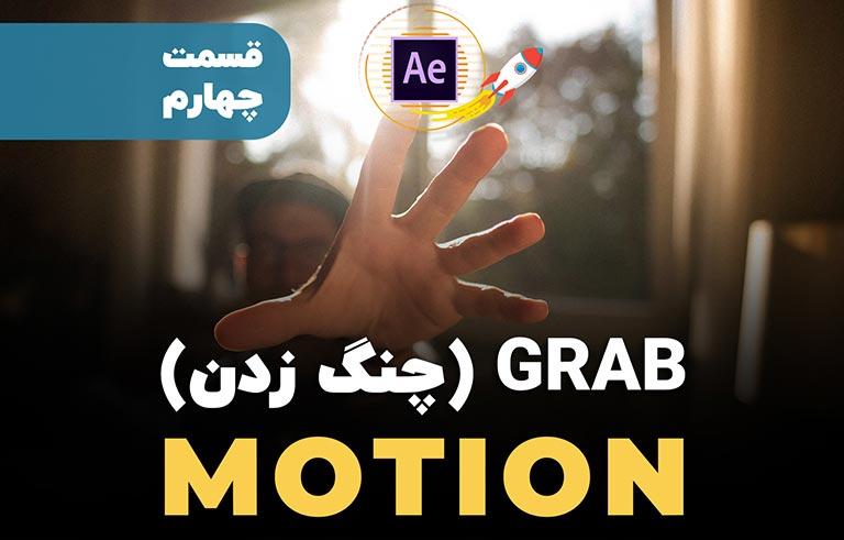 GRAB (چنگ زدن) Motion