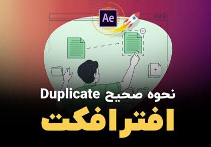نحوه صحیح Duplicate افترافکت