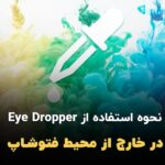 نحوه استفاده از Eyedropper در خارج از محیط فتوشاپ