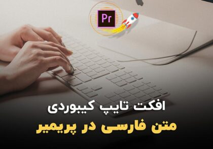 افکت تایپ کیبوردی متن فارسی در پریمیر