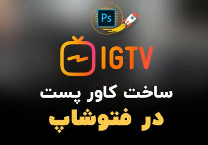 ساخت کاور پست IGTV در فتوشاپ