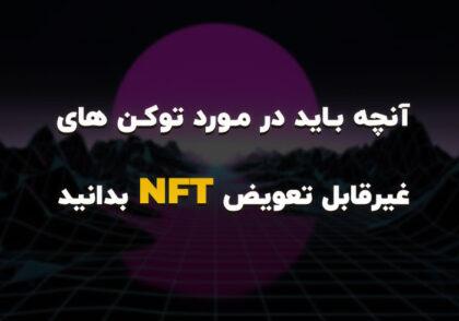آنچه باید در مورد توکن های غیرقابل تعویض NFT بدانید