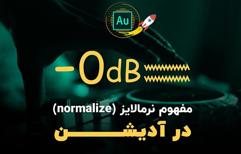 مفهوم نرمالایز (normalize) در آدیشن