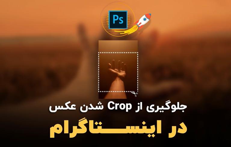 جلوگیری از Crop شدن عکس در اینستاگرام