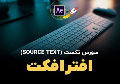 سورس تکست (Source Text) افترافکت