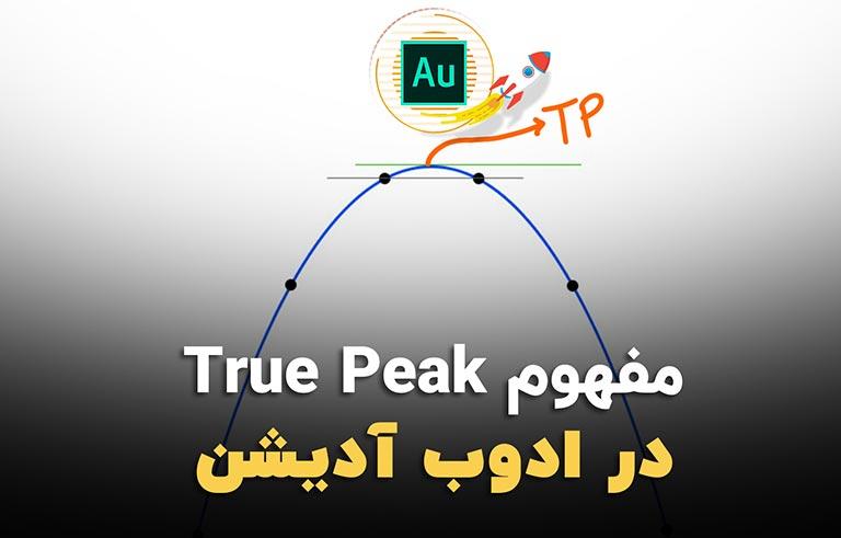 مفهوم True Peak در ادوبی آدیشن