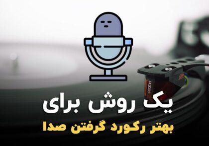 یک روش برای بهتر رکورد گرفتن صدا