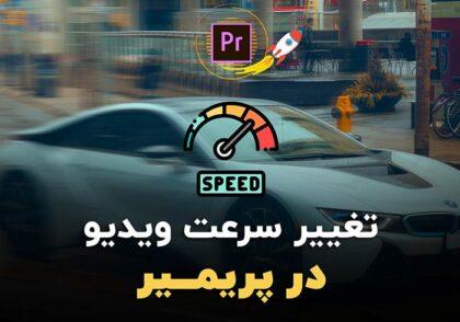 تغییر سرعت ویدیو در پریمیر