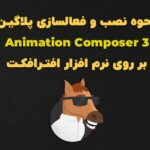 آموزش نصب پلاگین Animation Composer 3