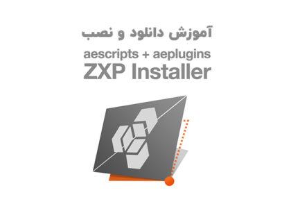 آموزش دانلود و نصب نرم افزار ZXP Installer