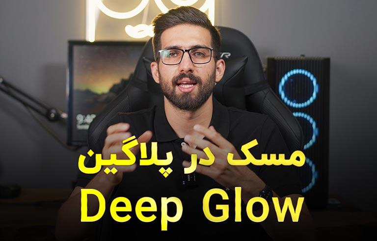 مسک در پلاگین Deep Glow