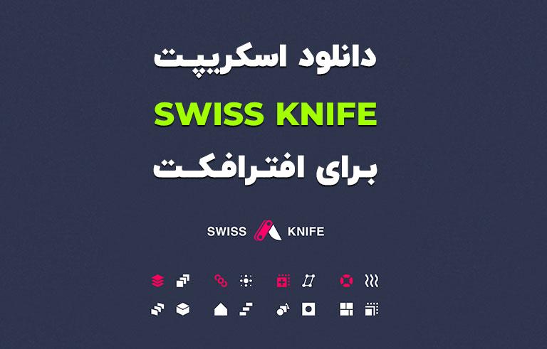 دانلود اسکریپت Swiss Knife 1.1.7 برای افترافکت