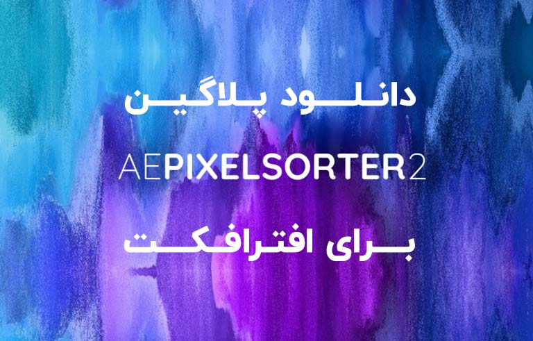 دانلود پلاگین AE Pixel Sorter v2.0.8 برای افترافکت