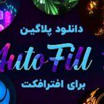 دانلود پلاگین AutoFill v1.1.2 برای افترافکت