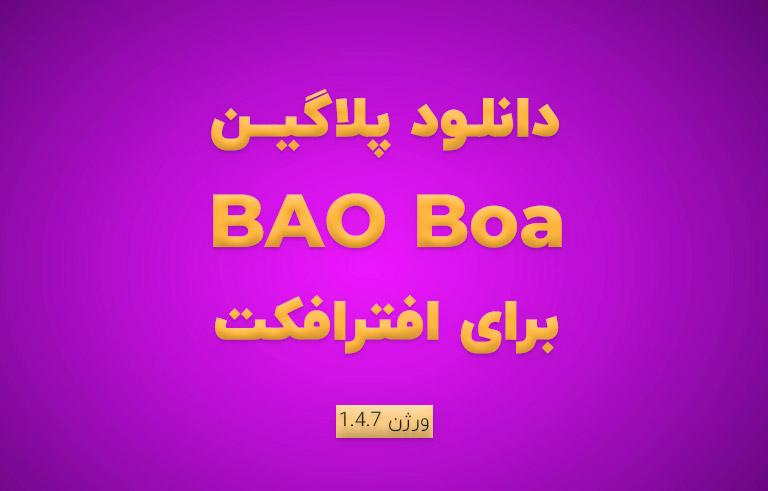 دانلود پلاگین BAO Boa v1.4.7 برای افترافکت