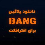دانلود پلاگین Bang v1.1.0 برای افترافکت