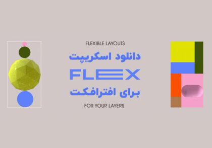 دانلود اسکریپت Flex v1.0.0 برای افترافکت (Win/Mac)
