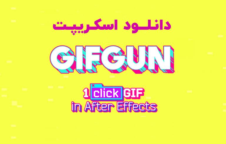 دانلود اسکریپت GifGun 1.7.15 برای افترافکت