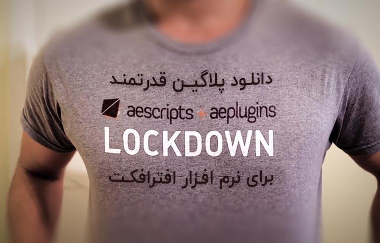 دانلود پلاگین Lockdown 2.5.0 برای افترافکت