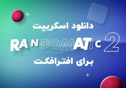 دانلود اسکریپت Randomatic 2 v2.0 برای افترافکت
