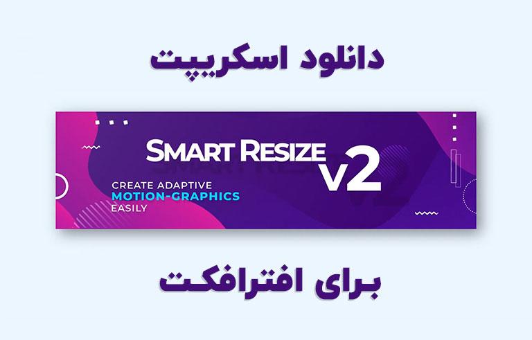 دانلود اسکریپت Smart Resize v2.0 برای افترافکت