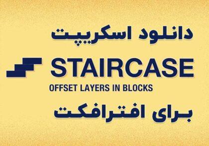 دانلود اسکریپت Staircase v1.0 برای افترافکت