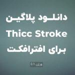 دانلود پلاگین Thicc Stroke v0.1 برای افترافکت (Win/Mac)