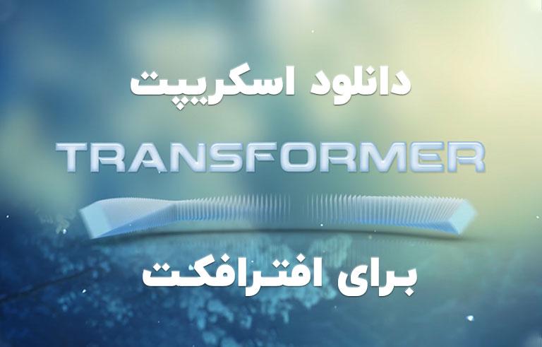 دانلود اسکریپت Transformer 2 v2.2.1 برای افترافکت