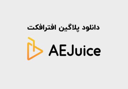 دانلود پلاگین AEJuice برای افترافکت