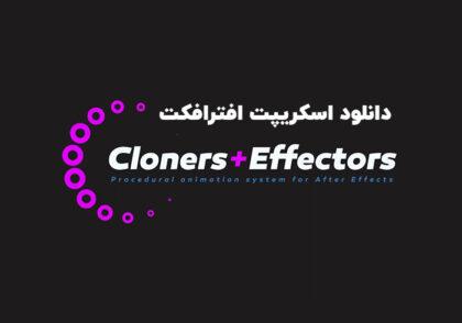 دانلود اسکریپت Cloners + Effectors v1.2.5 برای افترافکت