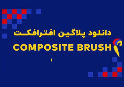 دانلود پلاگین Composite Brush v1.6.1 برای افترافکت