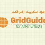 دانلود اسکریپت GridGuide v1.1.005 برای افترافکت