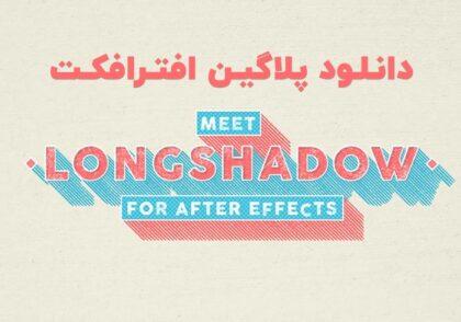 دانلود پلاگین LongShadow v1.14.2 برای افترافکت (Win/Mac)