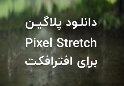دانلود پلاگین Pixel Stretch v1.1.0 برای افترافکت