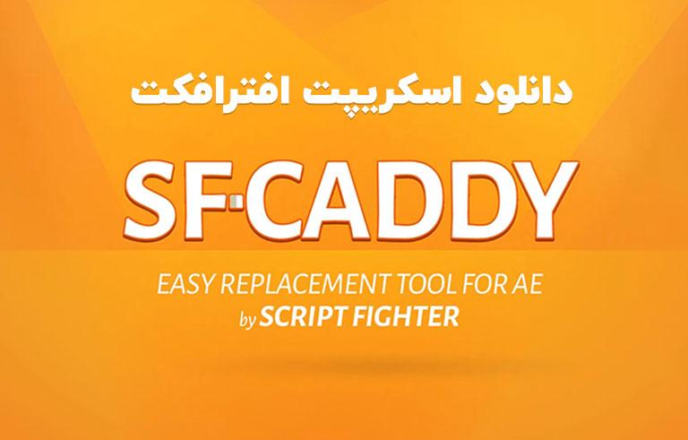 دانلود اسکریپت SF Caddy v1.1 برای افترافکت (Win/Mac)