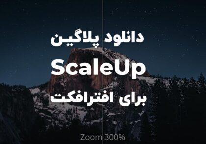 دانلود پلاگین ScaleUp v1.0 برای افترافکت