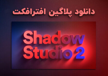 دانلود پلاگین Shadow Studio 2 v1.2.0 برای افترافکت