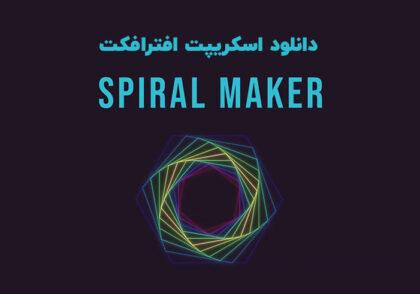 دانلود اسکریپت Spiral Maker v1.0.1 برای افترفکت