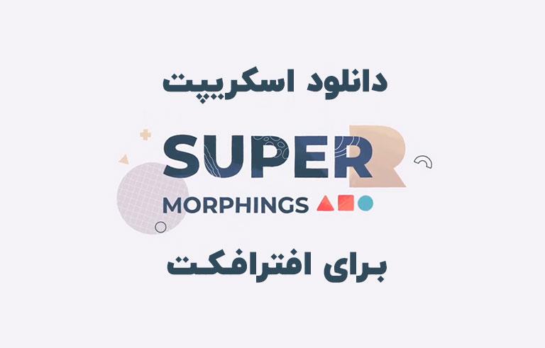 دانلود اسکریپت Super Morphings v1.0.2 برای افترافکت (Win/Mac)