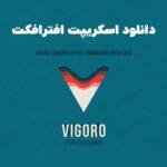 دانلود اسکریپت Vigoro v1.04 برای افترافکت